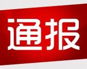 """省纪委通报4起党员干部充当黑恶势力""""保护伞""""典型问题"""