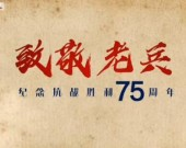 纪念抗战胜利75周年 致敬老兵