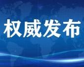 沈昌祥:网络安全主动免疫保障体系应具备六大特征