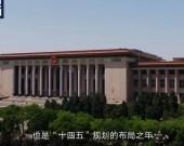 """习近平总书记指挥谋划""""十四五""""——大国发展 规划先行"""