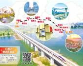 """坐着高铁看山东丨城市""""新引擎""""带来发展新机遇"""