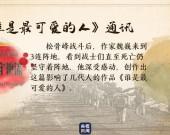 鉴往知来丨纪念馆中的抗美援朝历史