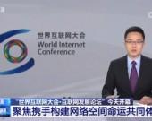 """""""世界互联网大会·互联网发展论坛""""开幕 聚焦携手构建网络空间命运共同体"""
