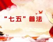 """""""七五""""普法工作十大成果之1 创新开展""""法治六进""""温暖泉城""""边边角角"""""""