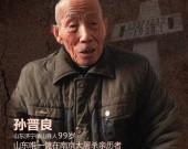 孙晋良:山东唯一健在南京大屠杀亲历者