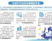 2020中国网络诚信大会:成果丰硕 共识广泛