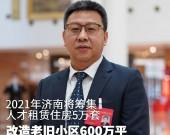 2021年济南将筹集人才租赁住房5万套 改造老旧小区600万平