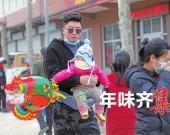 【网络中国节·春节】在这里集到年味