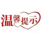 【网络中国节·春节】春节期间,莱芜钢城公交、汽车班次调整时间表公布