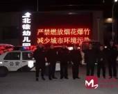 """济南市农历小年夜再迎""""零燃放"""""""