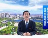 【新春寄语】市政府党组成员、钢城区委书记武树华向您拜年