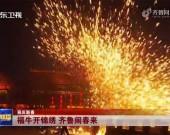 【喜庆新春】福牛开锦绣 齐鲁闹春来!山东各地丰富多彩活动迎新春