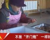 """【新春走基层】不放""""开门炮""""一样好彩头"""