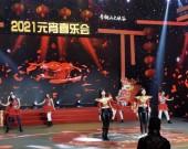 【网络中国节·元宵】元宵喜乐会,泉城一家亲!2021济南广电嘉年华元宵喜乐会路透来了!