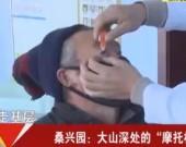 """【新春走基层】桑兴园:大山深处的""""摩托村医"""""""