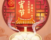 【网络中国节·元宵】正月十五闹元宵 习俗美食、赏月指南、元宵晚会......你关注的全都有!