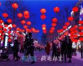 """【网络中国节·春节】新春变化多 年味""""不打折"""""""