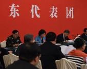 山东代表团举行小组会议 审议最高法最高检工作报告