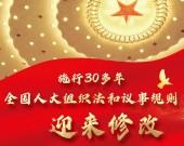 """这两部新修改的法律,藏着中国的""""制度密码"""""""