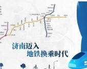 济南地铁2号线运行满三天 承载着希望 实现着梦想