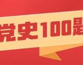 百年党史100题