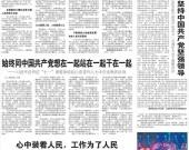"""习近平总书记""""七一""""重要讲话在山东党外人士中引发热烈反响"""