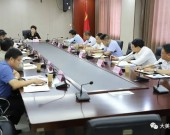 钢城区召开经济运行情况分析调度会