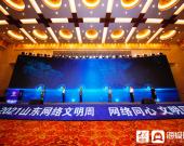 2021年上半年山东省网络辟谣典型案例发布