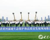 山东省黄河流域生态保护和高质量发展现场推进会举行
