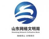 2021山东网络文明周Logo发布 寓意网络与文明相伴相随