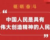 """""""中国人民是具有伟大创造精神的人民"""""""