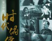 新影像·国庆特辑丨那些年,国人一起追过的时代偶像——容国团