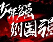 超燃MV《少年中国说》