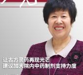 全国人大代表刘英才:让古方灵药再现光芒 建议加大院内中药制剂支持力度