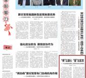"""《人民政协报》专访雷杰:""""商""""以凝心 """"量""""出实效"""