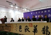 30家各级媒体在京聚焦济南一件大事 第二届中国鹊华论坛要来了!