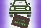 """方便了!6月起小汽车驾照可全国""""通考"""""""