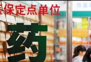 山东严厉打击欺诈骗保 济南两家药店被通报