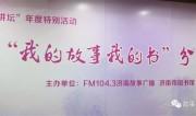FM104.3济南故事广播年度分享会温暖绽放