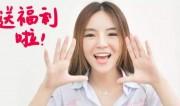 Music88.7主持人集体给你拜年送福利啦!