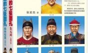 听 | 大明王朝的跌宕历史……