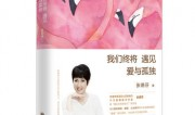 FM104.3济南故事广播联合济南市新华书店推出的一周新书