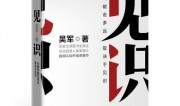 FM104.3乐虎国际手机版故事广播联合乐虎国际手机版市新华书店推出一周新书榜