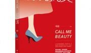 FM104.3BETVlCTOR伟德故事广播联合BETVlCTOR伟德市新华书店推出的一周新书榜