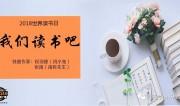 知名作家新书分享会|沐浴书香,不负春光