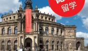 留学德国,你后悔了吗?