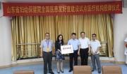 山东省妇幼保健院被授予全国医患友好度建设试点医疗机构