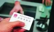 @济南人!好消息,以后办理这些业务再也不用复印身份证了!