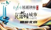 民谣中,北京与乐虎国际手机版促膝长谈……