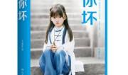 FM104.3济南故事广播推出的一周新书榜